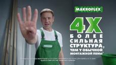 Монтажная пена Makroflex White tec